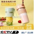 榨汁杯 迷你榨汁機 便攜式果汁杯家用USB充電榨果汁機多功能榨汁杯快速出貨