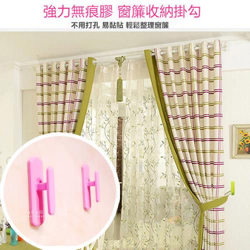 自黏式多用途窗簾掛勾 2枚入 窗簾收納 多功能掛勾 收納掛勾