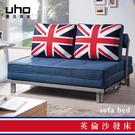 沙發床【UHO】 英倫鐵架沙發床  XJ20-A237-02