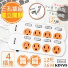 【KINYO】12呎3.6M 3P4開4插安全延長線(CW344-12)2入