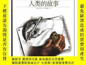 二手書博民逛書店人類的故事罕見專著 The story of mankind (美)房龍著 楊麗華譯 eng ren lei de