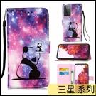 【萌萌噠】三星 Galaxy S21+ S21 Ultra A42 勁爆新款 卡通動物平紋彩繪側翻皮套 支架插卡磁扣軟殼