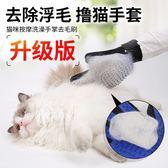 寵物刷毛器 擼貓神器貓梳子狗狗洗澡按摩刷手套貓狗去浮毛梳子五指吸毛按摩器 歐萊爾藝術館