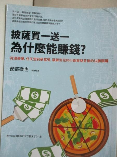 【書寶二手書T1/行銷_CR7】披薩買一送一為什麼能賺錢?從達美樂、任天堂到麥當勞,破解常