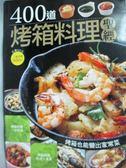 【書寶二手書T4/餐飲_WDI】400 道烤箱料理聖經_楊桃文化