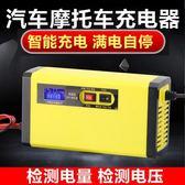 新年鉅惠 汽車電瓶充電器12v伏摩托車蓄電池充電器全智能自動通用型充電機   igo
