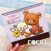 正版 拉拉熊 牛奶妹 懶懶熊 2020桌曆 站立式立體桌曆 日曆年曆記事本計劃本 COCOS C2020