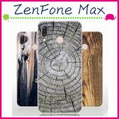 Asus ZenFone Max (M1) 5.5吋 木紋系列手機殼 自然系保護套 石紋手機套 TPU背蓋 仿木紋保護殼 軟殼