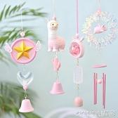 風鈴冥想風鈴掛飾森系創意女生臥室門房間鈴鐺掛件小清新裝飾生日禮物 晶彩