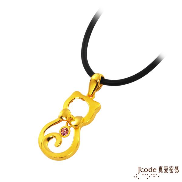 J'code真愛密碼 俏皮貓黃金/水晶墜子 送項鍊