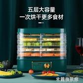 干果機 220V干果機家用食物烘干機水果蔬菜寵物肉類零食品風干機小型 618大促銷YYJ