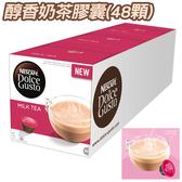 雀巢咖啡 DOLCE GUSTO 醇香奶茶膠囊(一條共3盒,共48顆膠囊)