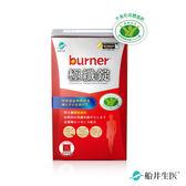burner倍熱 健字號極纖錠(60顆)