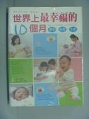 【書寶二手書T3/保健_YBJ】世界上最幸福的10個月-懷孕.胎教.生產_Baby Plus