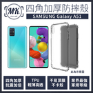 【小樺資訊】含稅【MK馬克】SAMSUNG Galaxy A51 三星 四角加厚軍規氣囊防摔殼 第四代氣墊空壓