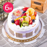 【樂活e棧】父親節造型蛋糕-紫香芋迴旋曲蛋糕(6吋/顆,共1顆)