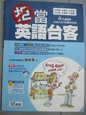 【書寶二手書T6/語言學習_EQP】拒當英語台客-英文自我學習系列_謝欽舜