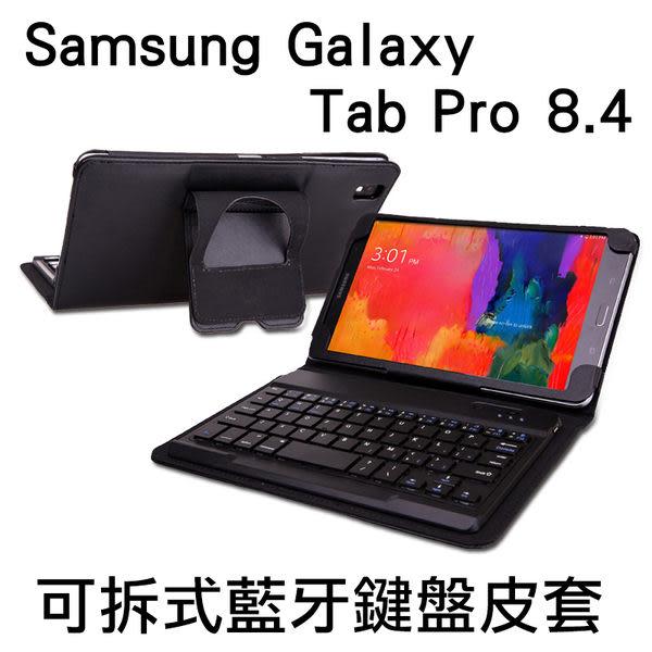 【00571】 [Samsung Galaxy TabPRO 8.4] Seenda鑫意達 藍牙鍵盤皮套