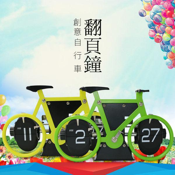 ※創意家居 自行車自動翻頁時鐘 HY-F087/裝置藝術/復古 /創意/時鐘/翻頁/自行車/擺設/時尚/居家