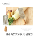 日系微笑實木餐具-刨絲器 切絲器 細絲 ...