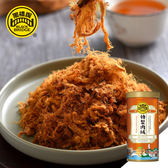 【黑橋牌】手炒古早味肉絨-大罐裝