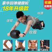 雙十二狂歡購家用回彈健腹輪瘦美腰收腹肌練馬甲線男女減肚子捲腹滾輪健身器材