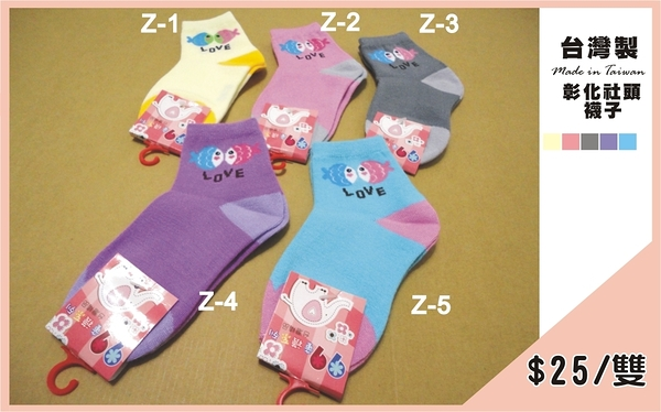 【YT店】可愛小魚襪子/短襪/童襪【台灣製MIT】(6~9歲)