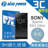 BLUE POWER SONY Xperia XA1 Ultra 3D曲面 滿版 9H鋼化玻璃保護貼 索尼 疏水疏油