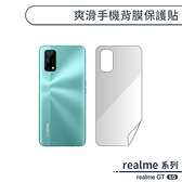 realme GT 5G 爽滑手機背膜保護貼 手機背貼 保護膜 軟膜