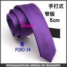 De-Fy 蝶衣精品 5cm窄版領帶.襯衫領帶新郎結婚領帶.純色素面.上班族手打式領帶~P080-14紫