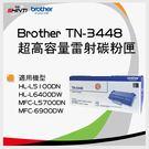 【原廠公司貨】兄弟brother TN-3448 高容量雷射碳粉匣*適用L5100DN/L5700DN/L6400DW/L6900DW