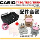 【配件套餐】 CASIO TR70 TR60 TR50 TR600 TR550 TR500 副廠座充 充電器 坐充 皮套 保護套 相機包