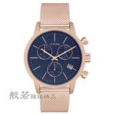 LOVME 城市獵人米蘭帶款個性時尚手錶-玫瑰金X藍