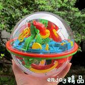 【618好康又一發】迷宮球兒童益智力開發玩具