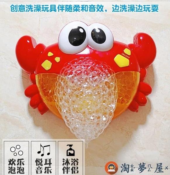 寶寶洗澡玩具兒童戲水花灑噴水嬰兒沐浴泡泡機【淘夢屋】