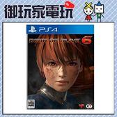 ★御玩家★預購 3/1發售 PS4 生死格鬥 6 Dead Or Alive 6 繁體中文版