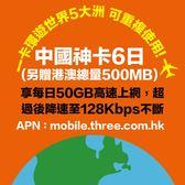 中國神卡6日吃到飽上網卡(每日50GB高速,免翻牆,另贈香港,澳門總量500MB)中國香港澳門亞洲區