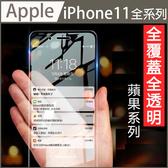 【滿版螢幕貼】iPhone11 11Pro Max 全透明 螢幕保護貼 鋼化膜 玻璃貼 螢幕保護膜 鋼玻 i11