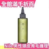 【男人的頭皮護理】日本製 Nile 男性專用 滋養頭皮 毛髮護理 養髮 超濃密 父親節【小福部屋】