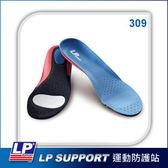 【運動鞋墊】LP 309 U型矯正鞋墊