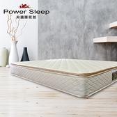 PowerSleep Care-608涼感除蟎護背床墊 6*7尺 182*212cm 雙人加大床墊King size Power Sleep知識睡眠館