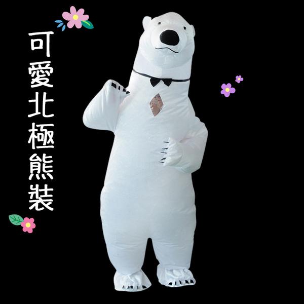 【葉子小舖】可愛北極熊裝/玖壹壹/恐龍裝/活動派對/911/綠色恐龍/美國恐龍/充氣恐龍裝