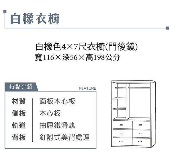 【森可家居】白橡色4X7尺衣櫥(門後鏡) 7JX112-1 衣櫃 木紋質感
