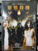 影音專賣店-Y59-081-正版DVD-電影【惡狼殺機】-鋼鐵人2/星際爭霸戰特效班底
