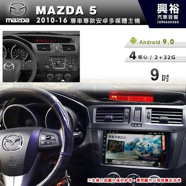 【專車專款】2010~16年MAZDA5 m5專用9吋螢幕安卓多媒體主機*藍芽+導航+安卓四核心2+32促