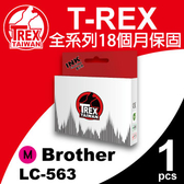 【T-REX霸王龍】Brother LC-563 M 紅色 相容墨水匣 適用 J2310/J2510/J3520/J3720