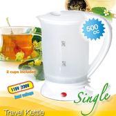 0.5L全球通用雙電壓旅行電熱水壺迷你小型燒水壺便攜式110/220V-享家生活館