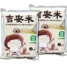 【吉安鄉農會】吉安米2公斤x10包