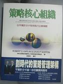 【書寶二手書T4/財經企管_EDX】策略核心組織_Kaplan, Norton