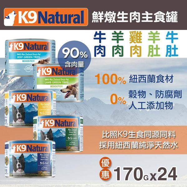 【毛麻吉寵物舖】紐西蘭 K9 Natural 鮮燉生肉主食狗罐-170G-24件優惠組 主食罐